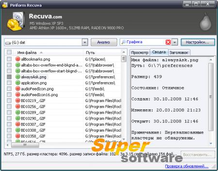 Скриншот Recuva 1.53.1087