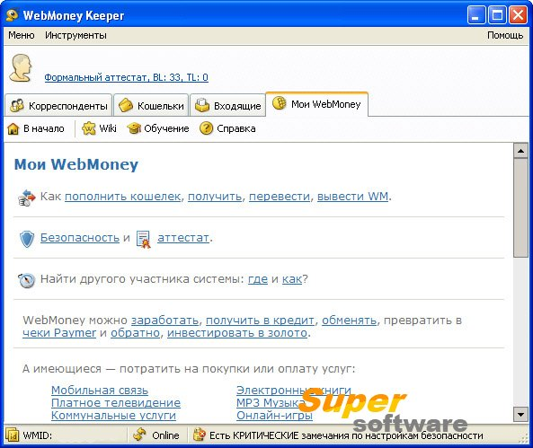 Скриншот WebMoney Keeper Classic 3.9.9.8