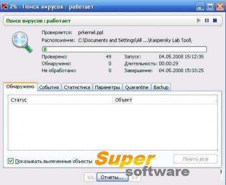 Скриншот Kaspersky Virus Removal Tool 15.0.19.0 (2017-02-20)