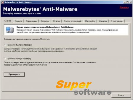 Скриншот Malwarebytes Anti-Malware 2.2.1.1043