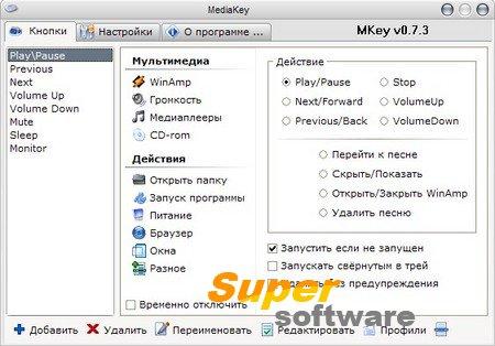 Скриншот MKey 1.2.17