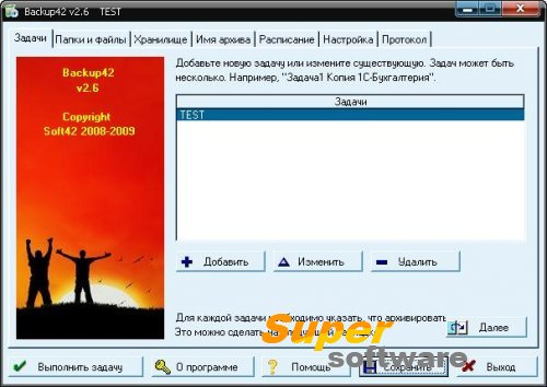 Скриншот Backup42 3.4