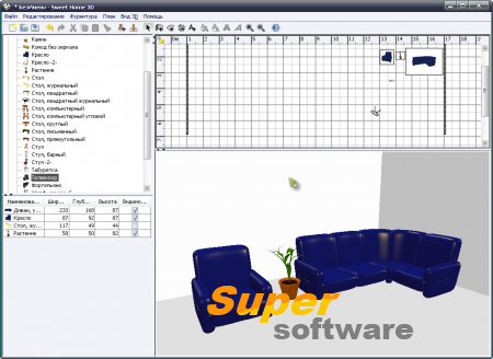 Скриншот Sweet Home 3D 5.4