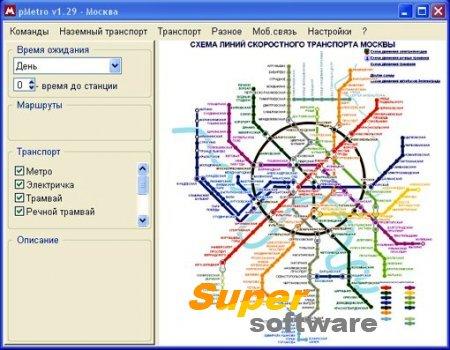 Скриншот pMetro 1.14.0