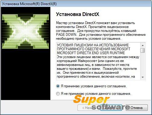 Скриншот DirectX June 2010 9.29.1974