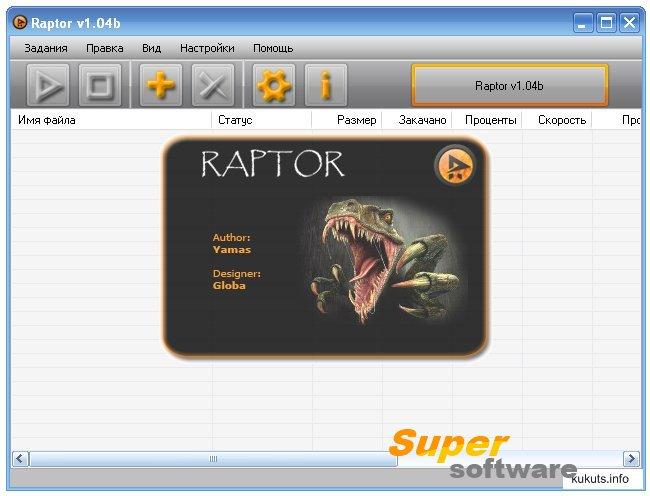 Скриншот Raptor 1.04b
