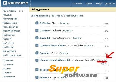 Скриншот LoviVkontakte (ЛовиВКонтакте) 3.3