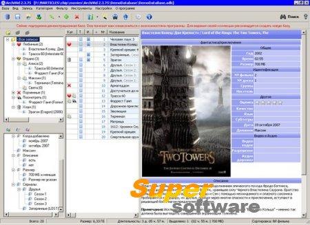 Скриншот ArchiVid 2.5.722