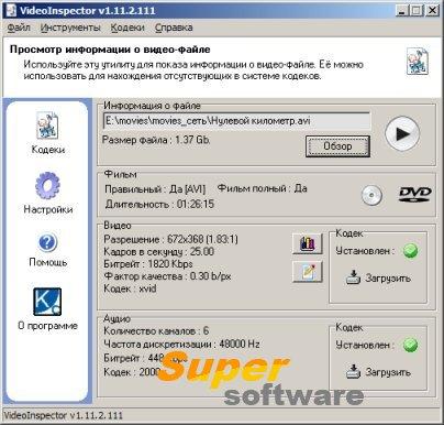 �������� VideoInspector 2.9.0.136