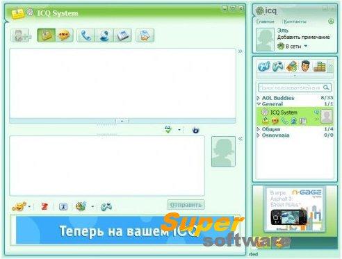 Скриншот ICQ 10.0.12154 / 8.4.7786