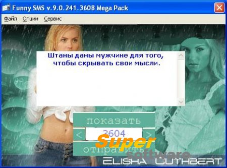 �������� Funny SMS 11.0.370.13444