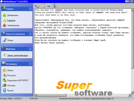 Скриншот WinAntiSPAM 3.0