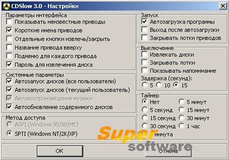Скриншот CDSlow 4.0
