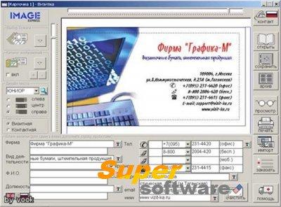 Скриншот Визитка Дизайн 4.1.R