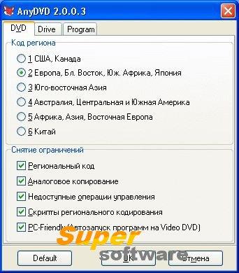 Скриншот AnyDVD & AnyDVD HD 8.0.9.0