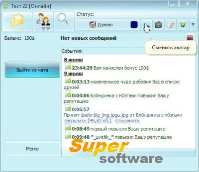 Скриншот People Chat 1.9.6