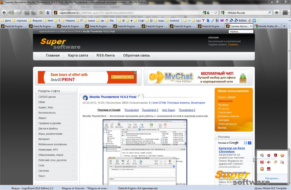 Скриншот Mozilla Firefox 52.0.1