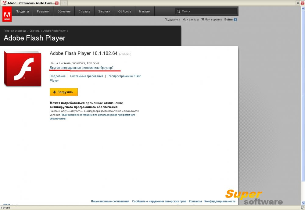 Скриншот Adobe Flash Player 24.0.0.194