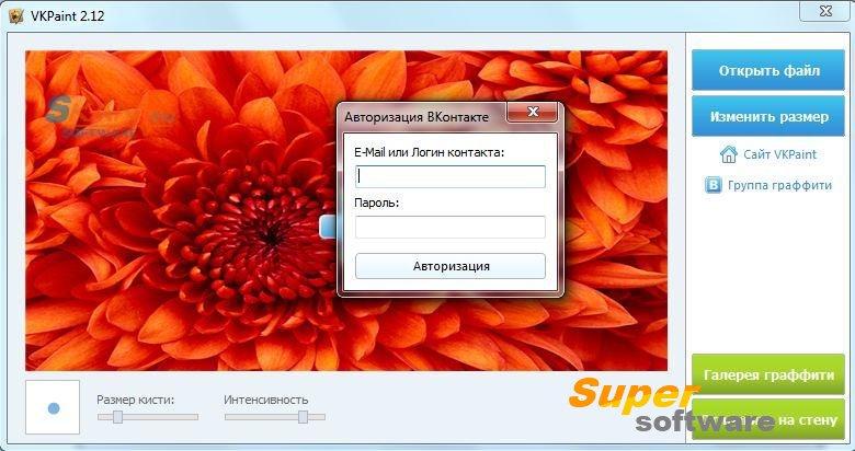 Скриншот VKPaint 2.3