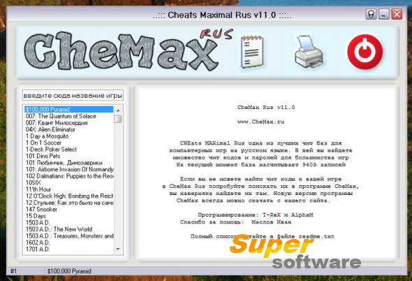 Скриншот CheMax Rus 18.9