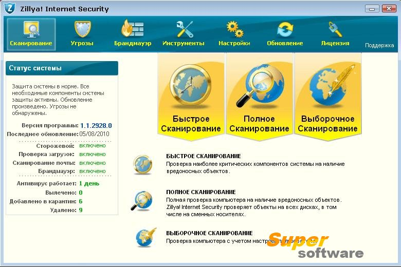 Скриншот Zillya! Internet Security 1.1.3450.0