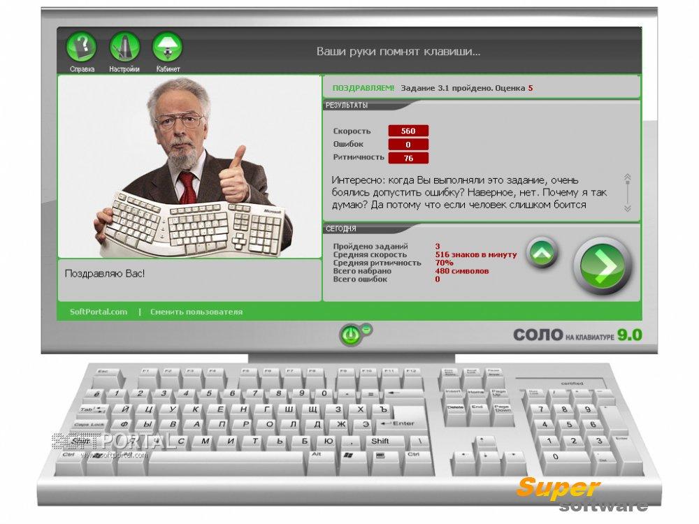 Скриншот Соло на клавиатуре 9.0.5
