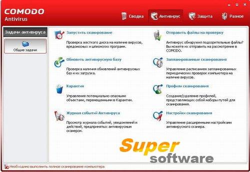 Скриншот Comodo Antivirus 10.0.0.6086