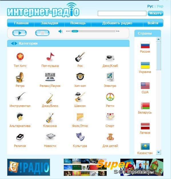 Скриншот Интернет-Радио 1.0