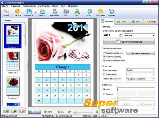 Скриншот Дизайн Календарей 7.51
