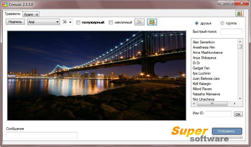 Скриншот Conusic (Vkonpic) 2.5.3