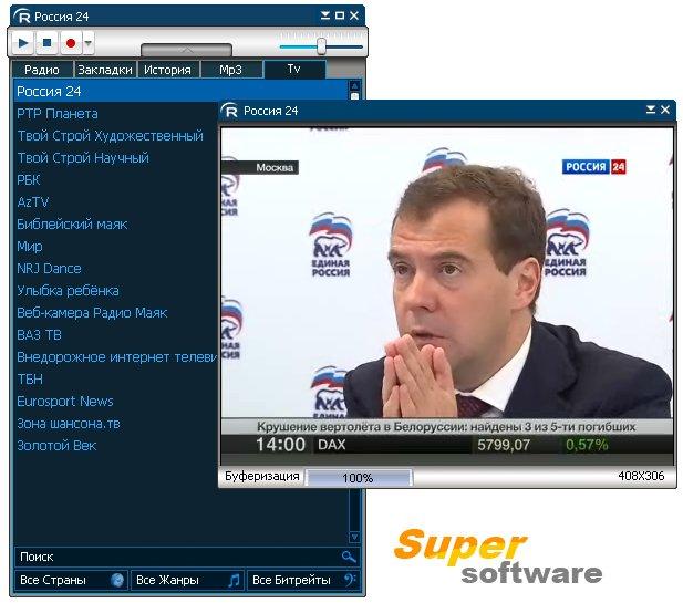 Скриншот Radiocent 3.5.0.97