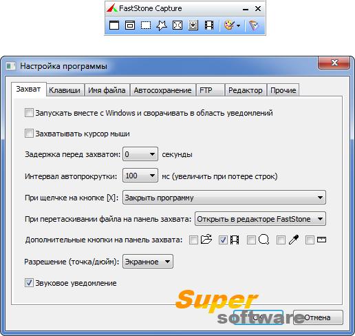 Скриншот FastStone Capture 8.6