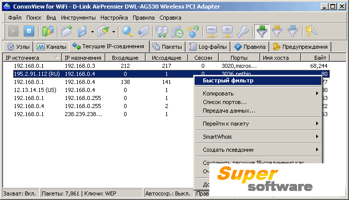 Скриншот CommView for WiFi 7.1 Build 819