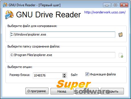 Скриншот GNU Drive Reader 1.2