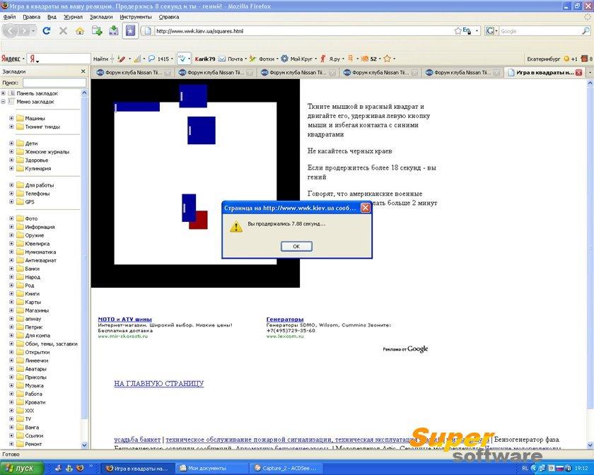 Скриншот Красный квадрат (игра)