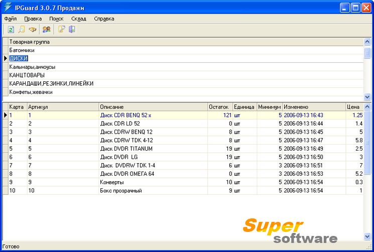 Скриншот IPGuard 3.0.11