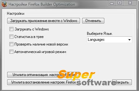Скриншот Firefox Builder Optimization 1.3 beta 4