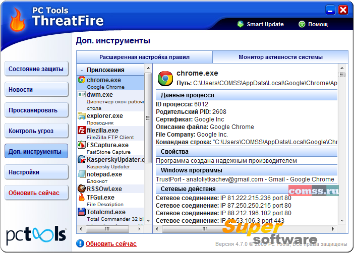 Скриншот PC Tools ThreatFire 4.10.1.14