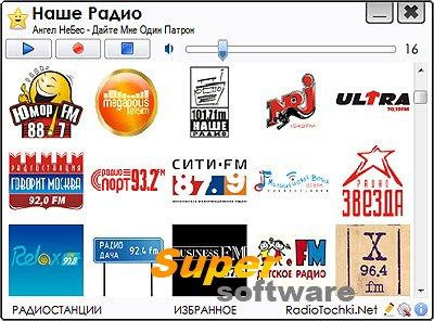 Скриншот RadioTochka 15.5