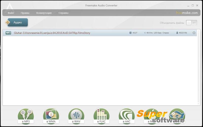 Скриншот Freemake Audio Converter 1.1.8.12