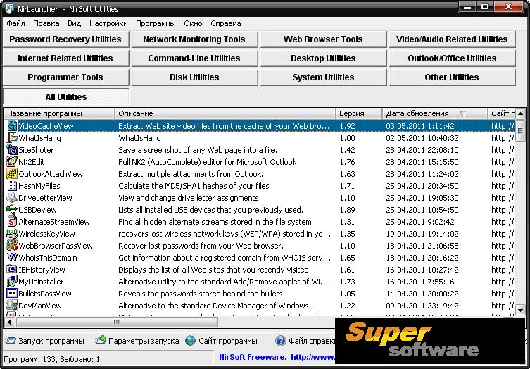 Скриншот NirLauncher 1.20.6