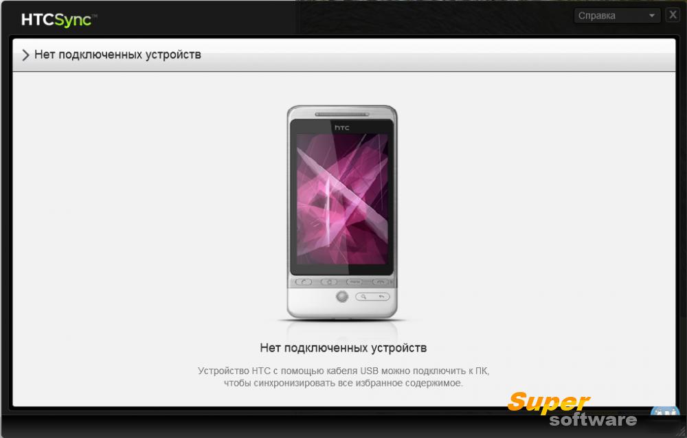 Скриншот HTC Sync 3.3.63
