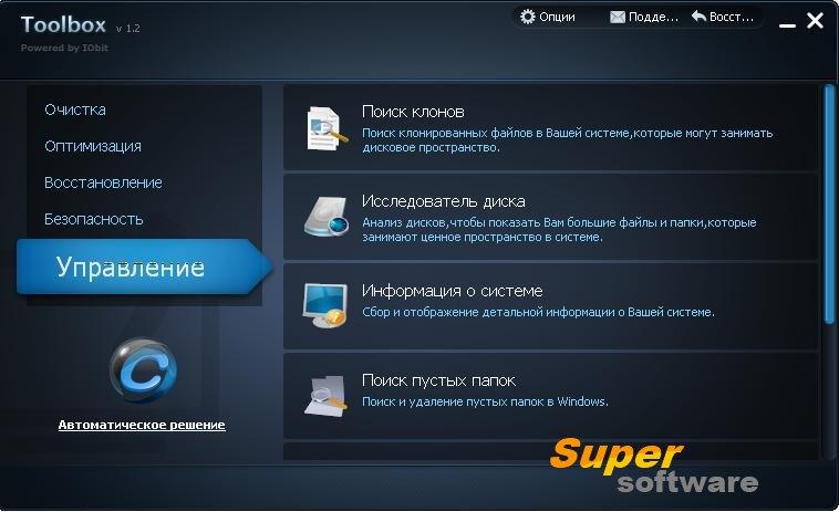 Скриншот IObit Toolbox 1.2