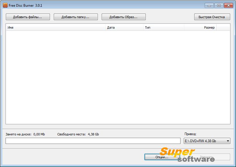 Скриншот Free Disc Burner 3.0.64.712