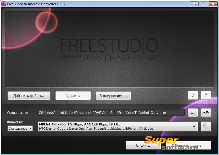 Скриншот Free MP4 Video Converter 5.0.107.523