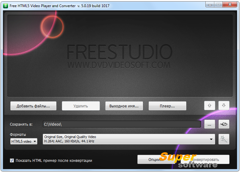 Скриншот Free HTML5 Video Player and Converter 5.0.98.712