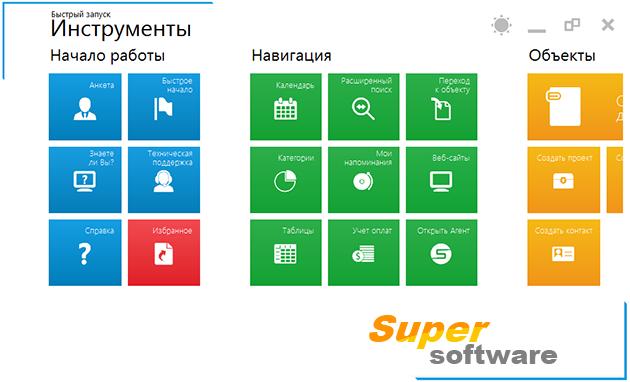 Скриншот Простой бизнес 1.9.3.0