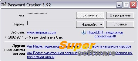 �������� Password Cracker 4.1.1.414