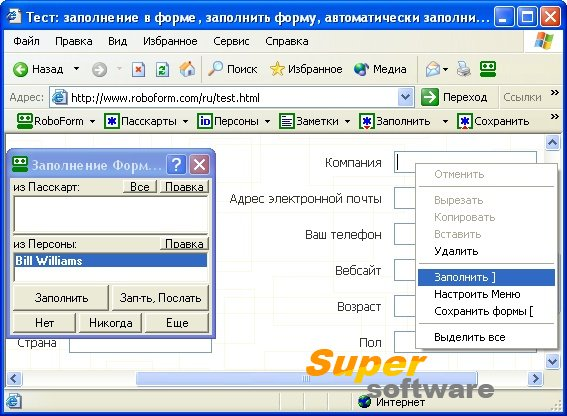 Скриншот RoboForm 8.3.9.5