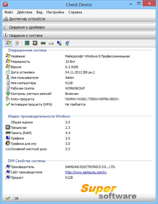 Скриншот Check Device 1.0.1.70